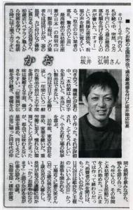 南日本新聞「かお」で紹介されました
