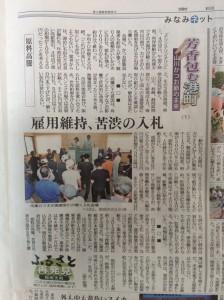 南日本新聞 朝刊 「シリーズ 山川鰹節の未来1」